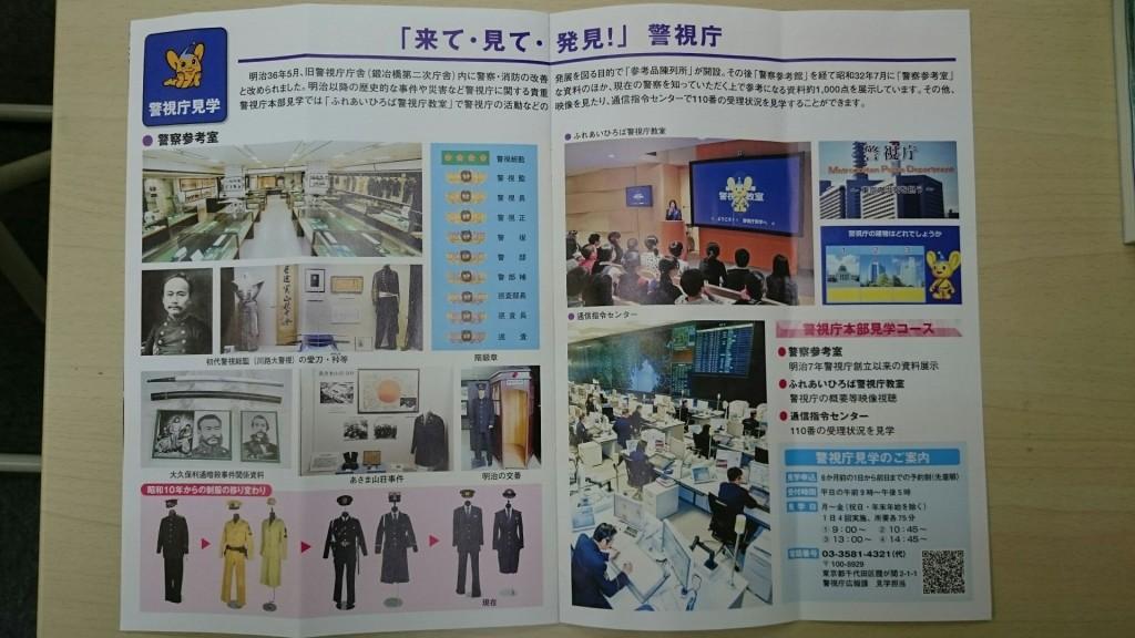 20150130警視庁3