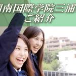 湘南国際学院三浦校のご紹介です。