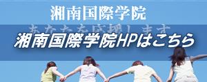 水色チェック付きボタン湘南国際学院HPはこちら