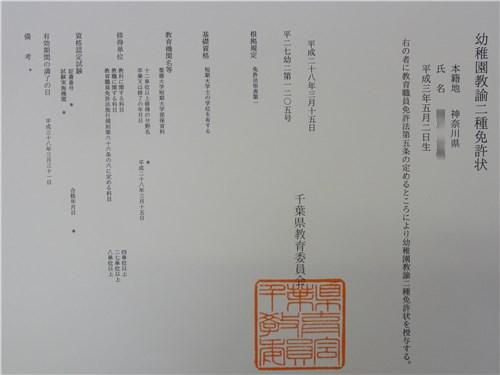 関戸さん幼稚園免許縮小済