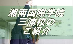 三浦校紹介300-180-2