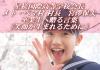 星槎国際高等学校 宮澤会長の卒業生へ贈ることば『笑顔が生まれるために』